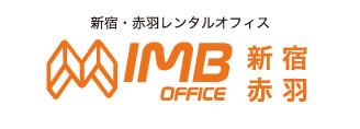 新宿・赤羽レンタルオフィス IMB Office