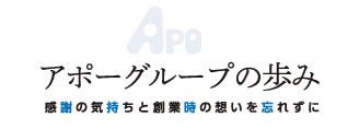 アポ―グループの歩み